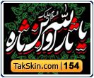 قالب وبلاگ سه ستونه حضرت ابوالفضل – قالب شماره ۱۵۴