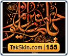 قالب وبلاگ سه ستونه امام حسین – قالب شماره ۱۵۵