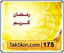 قالب وبلاگ دو ستونه ماه رمضان – قالب شماره ۱۷۵