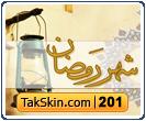 قالب وبلاگ سه ستونه ماه رمضان – قالب شماره ۲۰۱