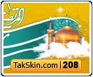 قالب وبلاگ دو ستونه امام رضا – قالب شماره ۲۰۸