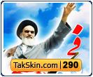قالب وبلاگ سه ستونه دهه فجر – قالب شماره ۲۹۰