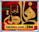 قالب وبلاگ سه ستونه شهادت فاطمه زهرا – قالب شماره ۲۹۴