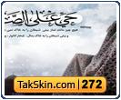 قالب وبلاگ دو ستونه نماز – قالب شماره ۲۷۲